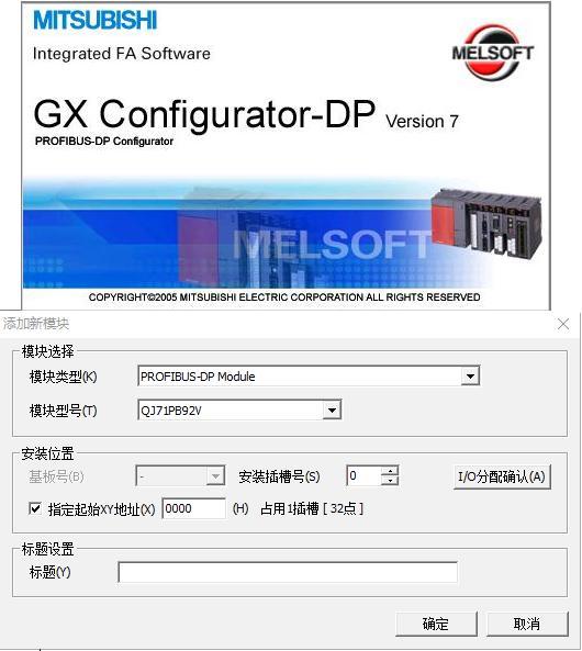 GX-Configurator-DP-ver7