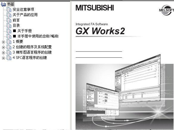 GX-Works2入门指南(简易工程篇)