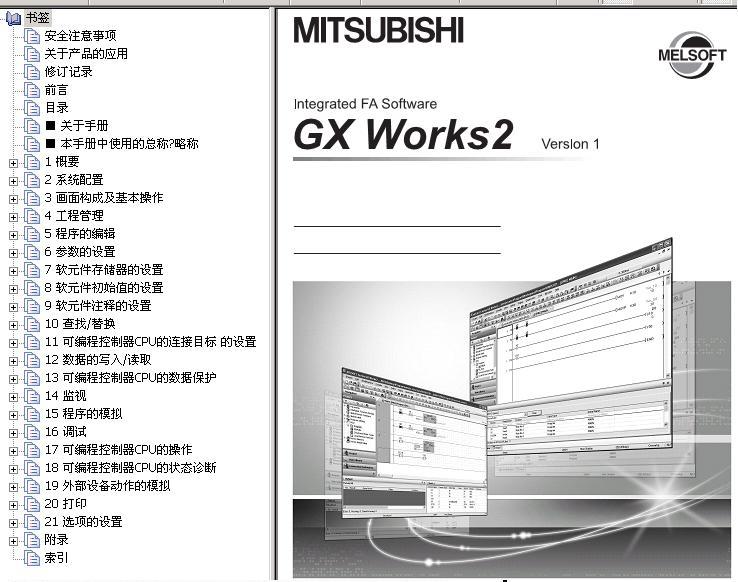 GX-Works2操作手册(公共篇)