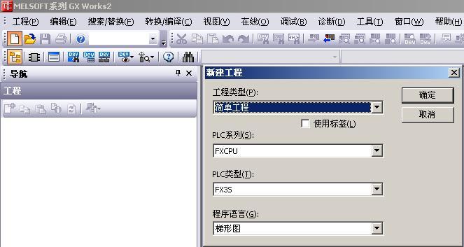 plc综合软件gx works2