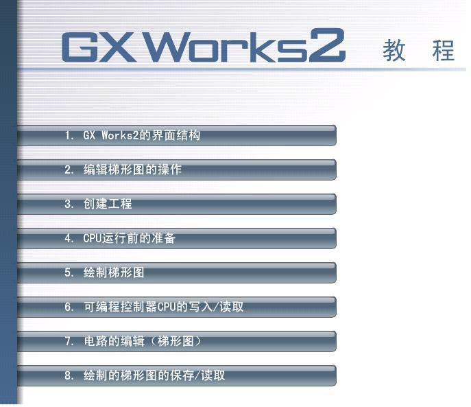 gx-works2教程视频下载