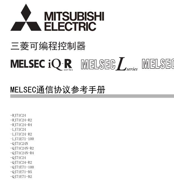 MELSEC通信协议参考手册