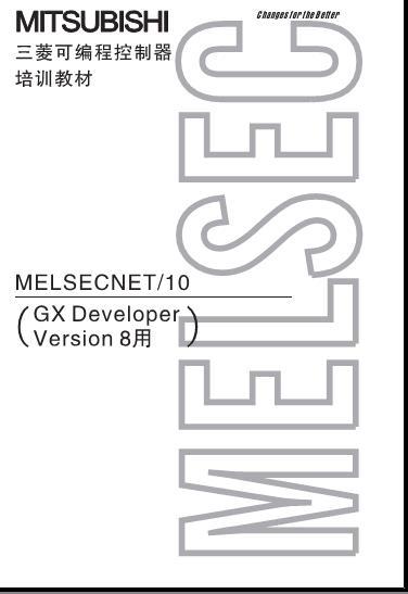 MELSECNET,10教材-GXDeveloper用