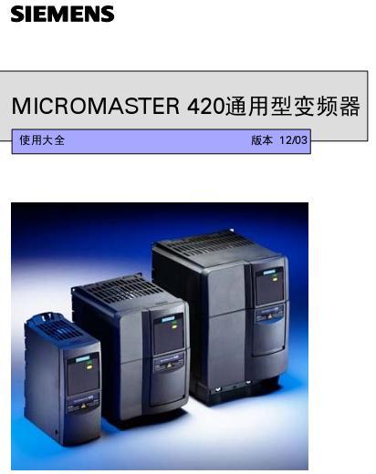 MM420中文使用说明书