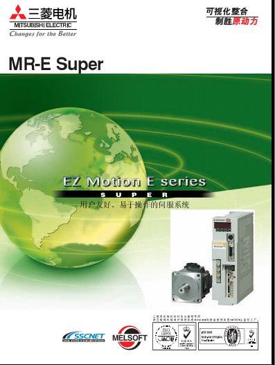 MR-ES系列伺服样本