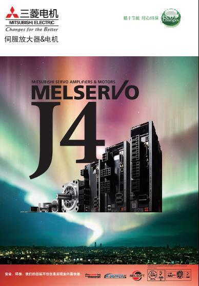 MR-J4伺服样本