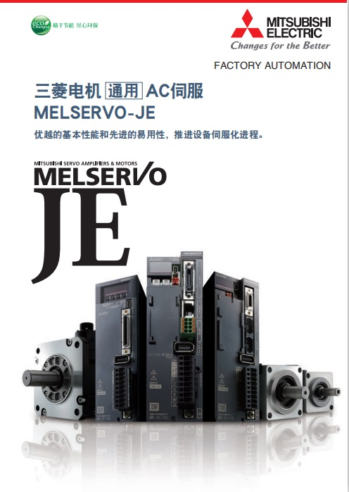 MR-JE样本-1812
