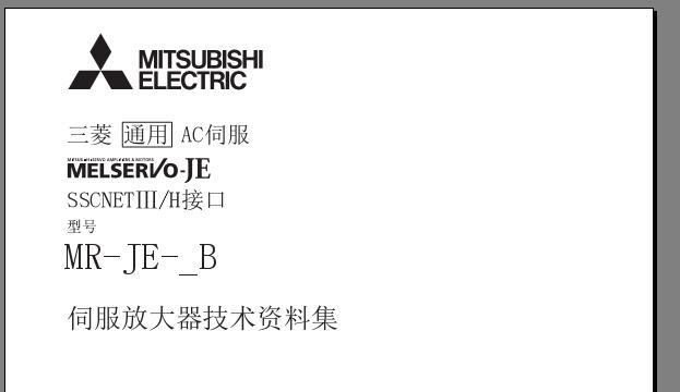 MR-JE-B手册