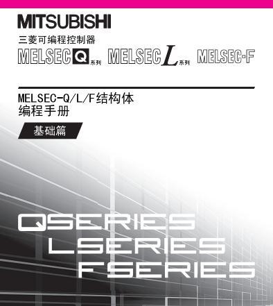 Q、L、F结构体编程手册(基础篇)