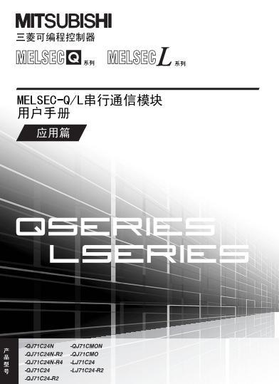 Q、L串行通信模块用户手册(应用篇)