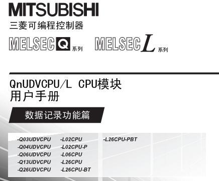 Q、L系列CPU数据记录功能篇