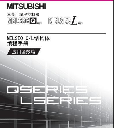 Q、L结构体编程手册(应用函数篇)