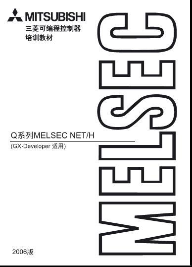 Q系列MELSECNET,H教材-GXDeveloper用