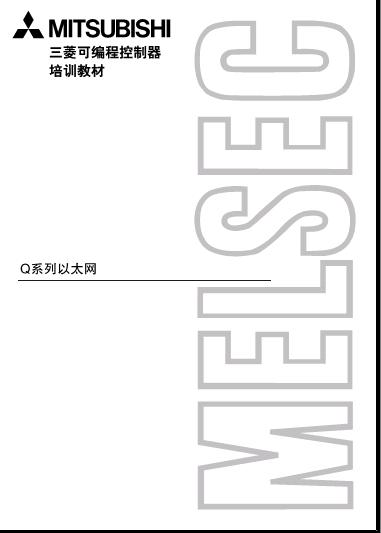 Q系列PLC以太网教材
