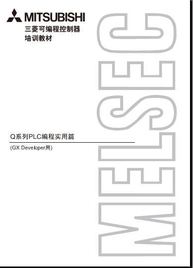 Q系列PLC编程实用篇-GXDeveloper用