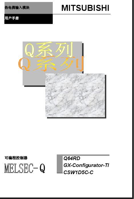 Q64RD手册