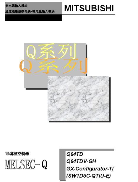 Q64TD手册