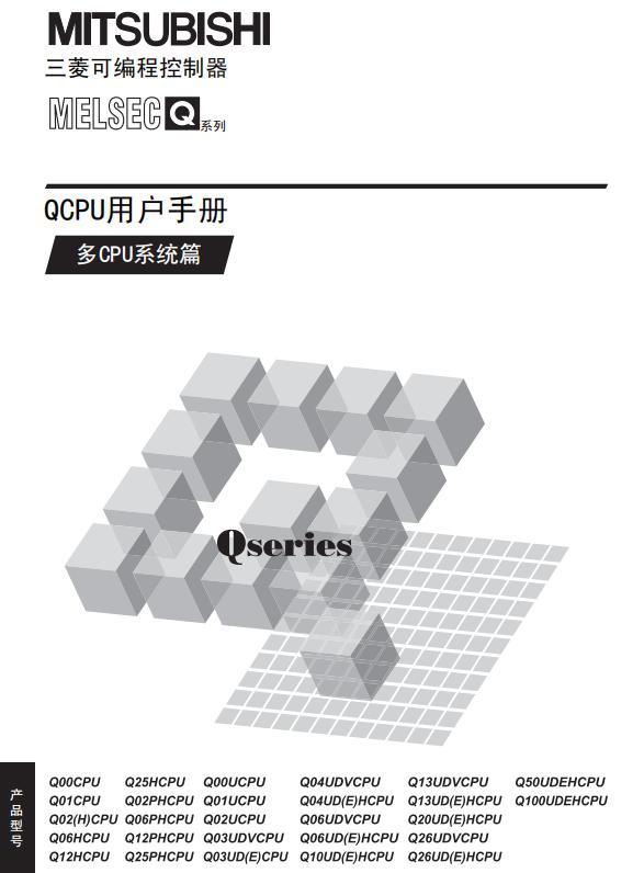 QCPU用户手册(多CPU系统)