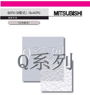 QCPU编程手册