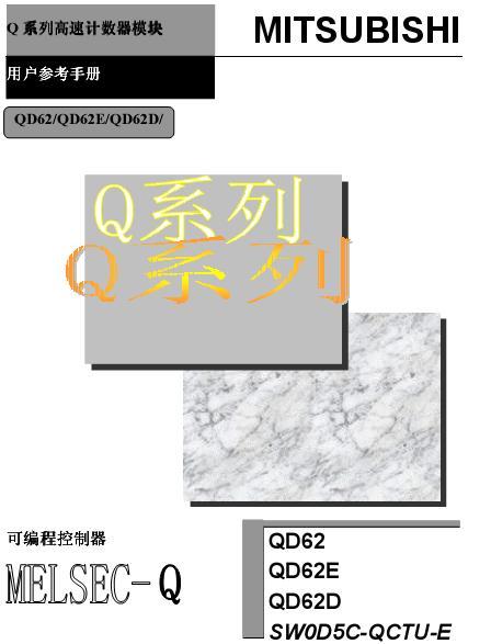 QD62高速计数器模块手册