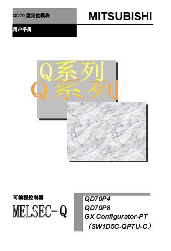 QD70定位模块手册