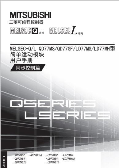 QD77MS,LD77MS同步控制