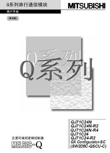 QJ71C24串行通信模块手册(基础篇)