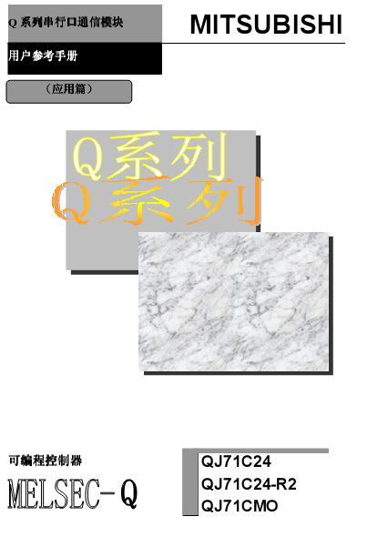 QJ71C24串行通信模块手册(应用篇)