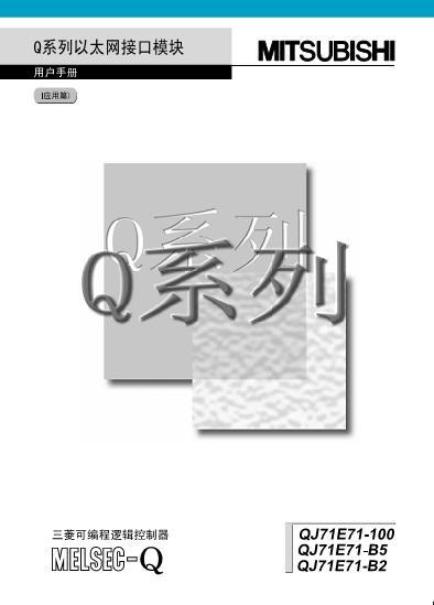 QJ71E71以太网模块用户手册(应用篇)