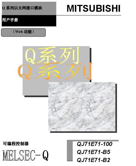 QJ71E71以太网模块Web功能