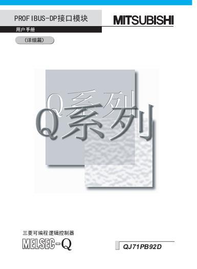 QJ71PB92D用户手册(详细篇)