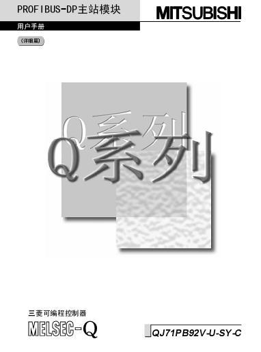 QJ71PB92V手册