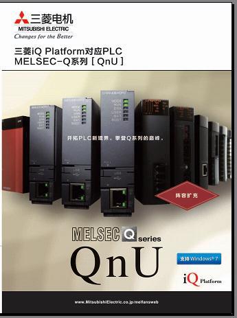 QnU系列PLC样本