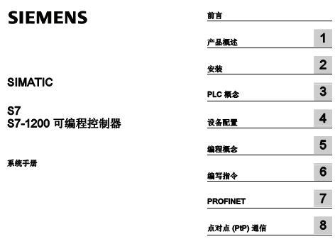 S7-1200PLC系统手册