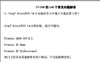 S7-200常见问题160问
