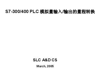 S7-300、400PLC模拟量输入和输出的量程转换