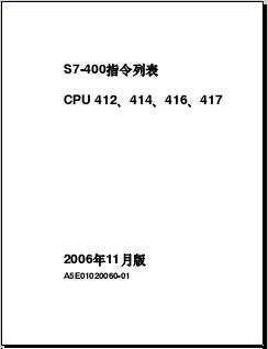 S7-400指令列表
