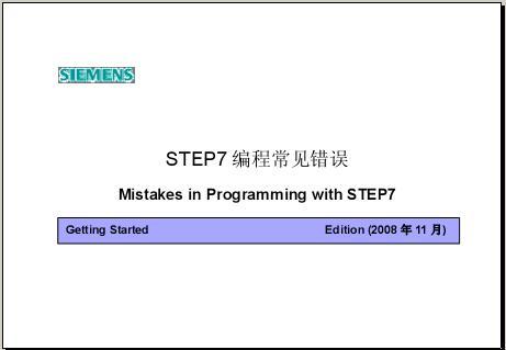 STEP7编程常见错误