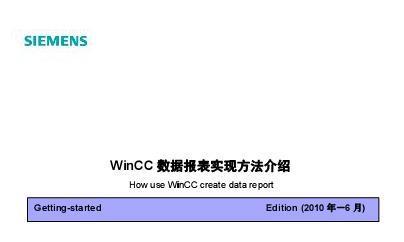 WinCC数据报表实现方法介绍