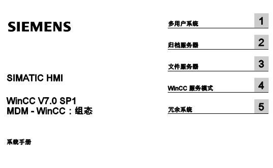WinCC-V7.0组态手册