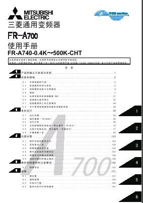 fr-a700