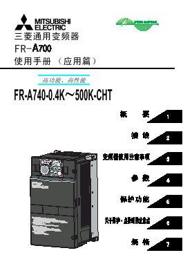 fr-a700yy