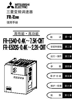 fr-e500
