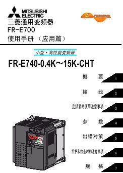 FR-E700变频器使用手册-应用篇