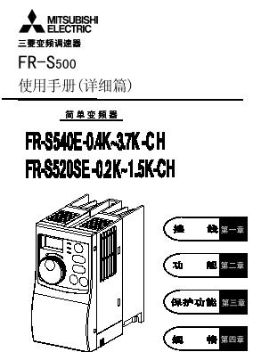 fr-s500xx