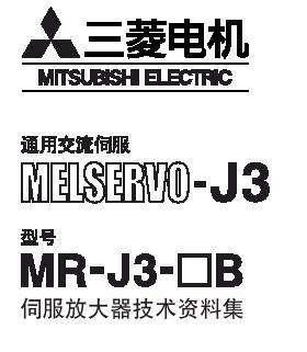 mr-j3-b