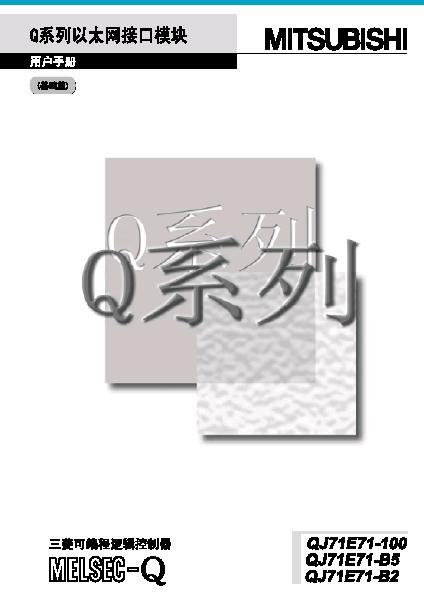 qj71e71